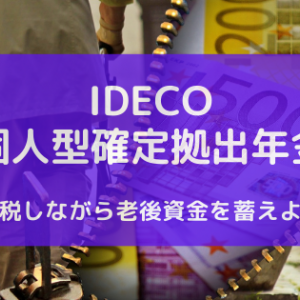 iDeco(個人型確定拠出年金)で節税しながら老後資金を蓄えよう