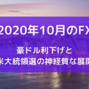 2020年10月のFX 豪ドル利下げと大統領選にちなむ神経質な展開