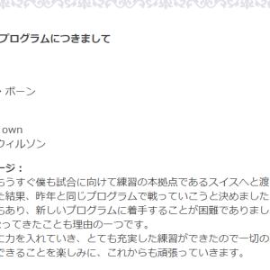 公式サイトより今シーズンのプログラムとメッセージ・昌磨さん×知子ちゃん対談のお知らせ他