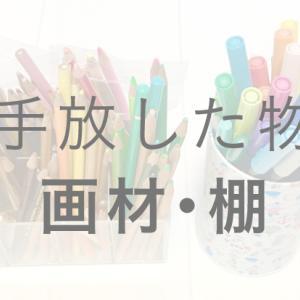 【手放した物】画材・棚