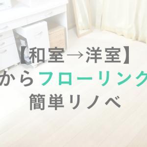 【和室→洋室】畳からフローリングに簡単リノベ