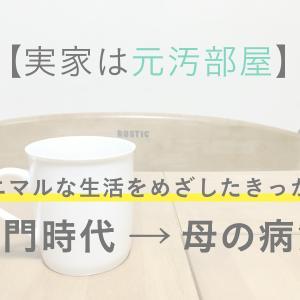 【実家は元汚部屋】ミニマルな生活をめざしたきっかけ→専門時代→母の病気