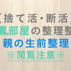 【捨て活・断活】物置部屋の整理整頓/親の生前整理※閲覧注意
