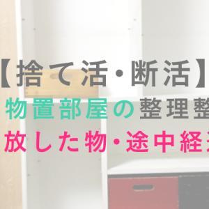 【捨て活・断活】続・物置部屋の整理整頓/手放した物/途中経過
