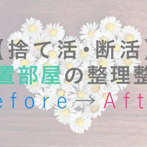 【捨て活・断活】続・実家物置部屋の整理整頓/Before→After