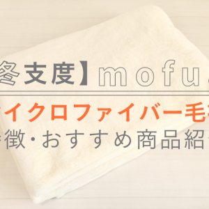 【冬支度】暖かいマイクロファイバー毛布がおすすめ/特徴