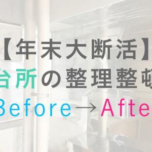 【年末大掃除】台所の整理整頓/Before→After