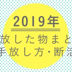 【2019年総まとめ】ゆるミニマリストが手放した物/手放し方/断活