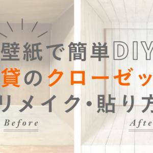 【DIY】壁紙で賃貸のクローゼットを簡単リメイク/貼る方法