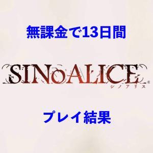 【シノアリス】総合値15万へ無課金チャレンジ(12)13日間プレイした感想を語ります