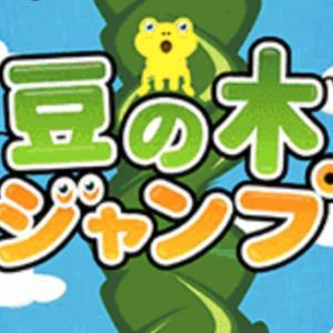 GameParkを片手間で攻略しよう〜豆の木ジャンプ篇〜