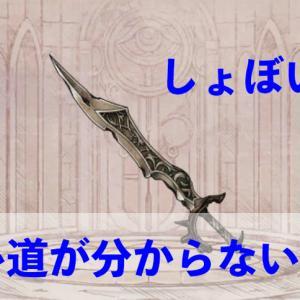 【シノアリス】しょぼい剣ってなに?と思った私と同じ初心者へ