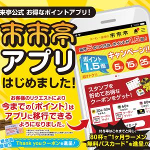 1月28日より来来亭公式アプリがスタートしました!