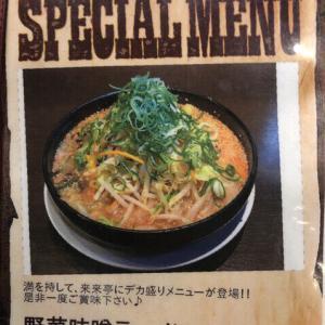 チョモランマな味噌野菜ラーメン、とっても久々!