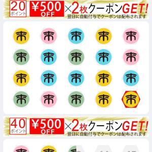 今日は「5」の付く日、ポイント1.5倍デー!~旨辛麺(3)+ネギ!