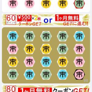 11回目の1ヵ月無料パス権利達成!+9回目の無料パス申請!