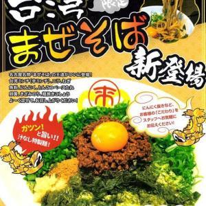 新発売の台湾まぜそば、2回目でした。