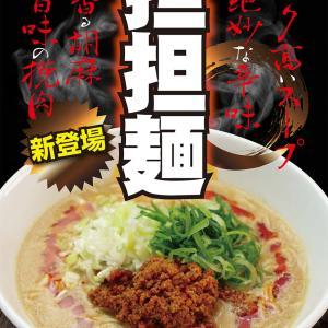 3月15日から新メニュー「担々麺」が発売開始!