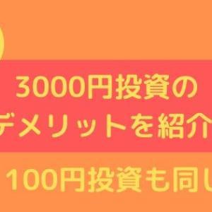 【失敗談】3000円投資のデメリットを紹介。100円投資も同じです