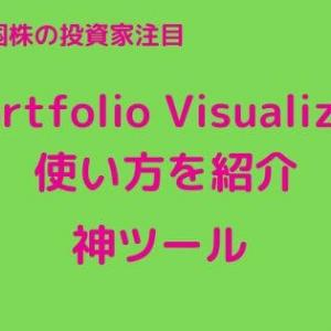 【無料使用可】Portfolio Visualizerの使い方紹介!米国株の投資家には必須です
