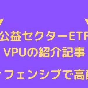 VPUは公益ETF!景気後退局面に強く、高配当のETFを紹介【注目】