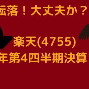 【分析】楽天(4755)の2019年第4四半期決算まとめ!モバイル事業の行方は?