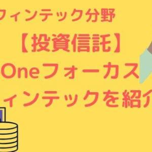 【投資信託】Oneフォーカスフィンテックを紹介!低コストテーマ型の投信