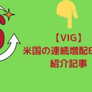 【VIG】米国の連続増配株式ETF!10年連続で配当を増やしている企業で構成されるETF