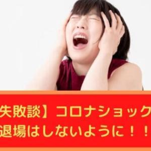 【失敗談】コロナショックで退場はしないように!暴落局面での行動!