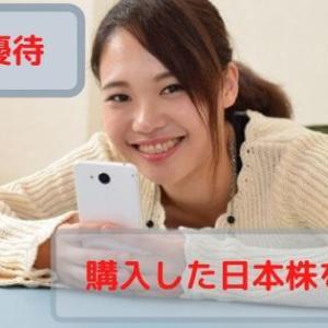 【株主優待狙い】平凡なサラリーマンが購入した日本株を紹介【2020年4月】