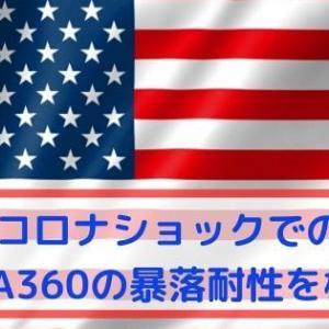 【検証】コロナショック時にUSA360は暴落耐性が強かったのか?