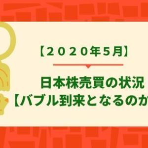 【2020年5月】日本株売買の状況!【バブル到来となるのか!?】