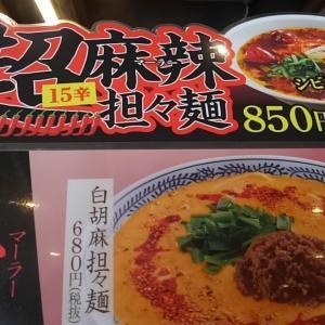 丸源商店、15辛麻辣担々麺が昨日から発売開始だそう!