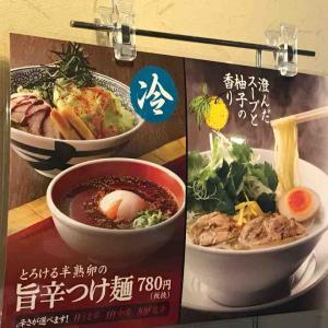 丸源商店、4月~5月までの期間限定2種の1つ「炙り鶏塩そば」、唐揚げセットて堪能!