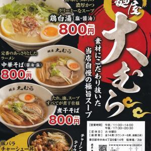 新店、麺屋大むら。和風テイストな美味しいラーメンに感動!