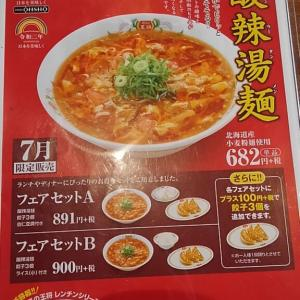 餃子の王将、7月限定「酸辣湯麺」をジャストサイズ餃子とともに!