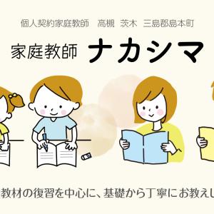 高槻市 島本町 家庭教師ナカシマの数学の勉強51