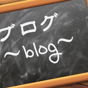 ブログの資産価値は思ったより高かった