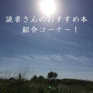 「読者さんの本」紹介コーナー!
