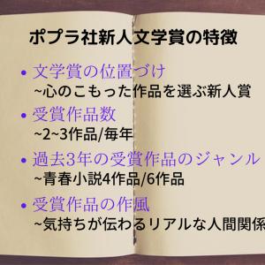 ポプラ社小説新人賞~気持ちが伝わるリアルな人間関係のストーリー