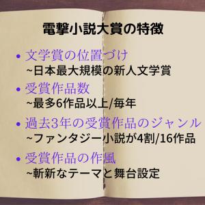 電撃小説大賞~日本最大の新人文学賞に選ばれる受賞作品とは?