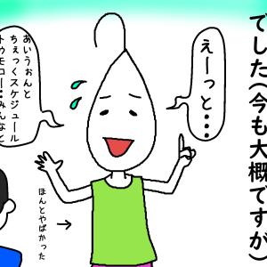 48本目 君の日本語に感謝