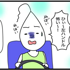65本目 運転デビュー2