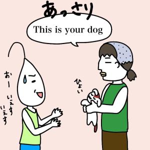 147本目 This is my dog