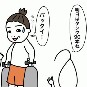 190本目 パタイってナニ