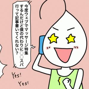 203本目 島のマッサージ屋さん10