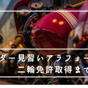 ライダー見習いアラフォー女子、二輪免許取得までの道!【3日目】