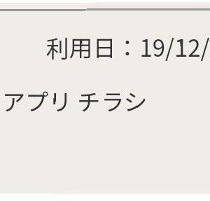 ポイ活~Tポイント~2019.12.12