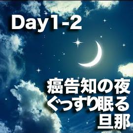 Day1-2 癌告知された日にぐっすり寝てるよ