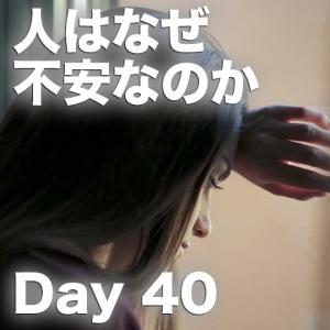 Day40 人はなぜ不安なのか